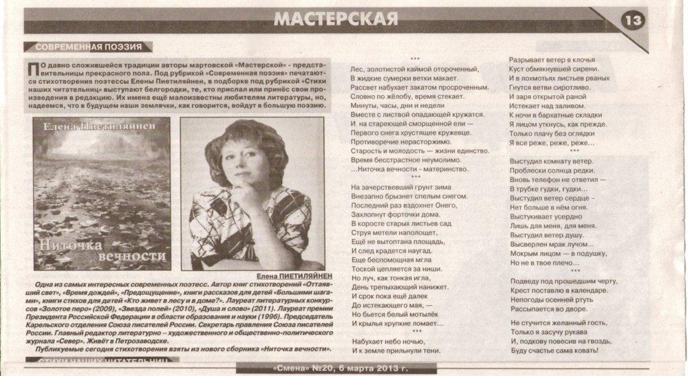 стих-на фотографии в газете